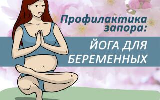 Йога от запора во время беременности